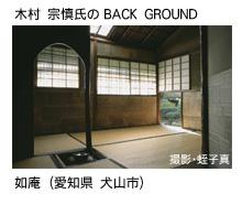background_kimura.jpg