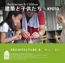 建築と子供たちin KYOTO