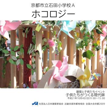 グッドエコデザイン賞    「ホコロジー」京都市立 石田小学校A