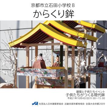 歴史地域グッドデザイン賞     「からくり鉾」京都市立 石田小学校B