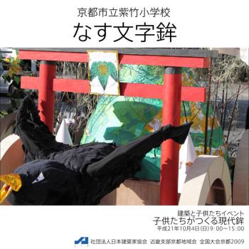 技能賞     「なす文字鉾」京都市立 紫竹小学校