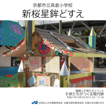 伝統デザイン賞    「新桜星鉾どすえ」京都市立 高倉小学校