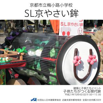 道知賞   「SL京やさい鉾」京都市立 梅小路小学校
