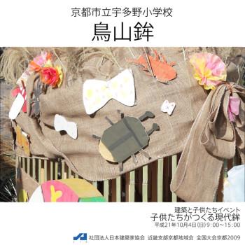 ネイチャーデザイン賞   「鳥山鉾」京都市立 宇多野小学校