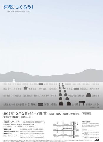 建築家作品展 建築と子供たち2015『京都、つくろう!』ポスター