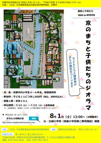 建築と子供たち2015「京のまちと子供たちのジオラマ」ポスター